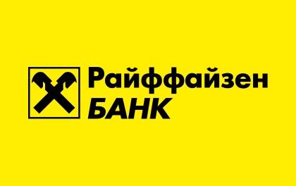 Кредит наличными Райффайзен Банк